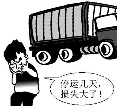 货车停运损失评估