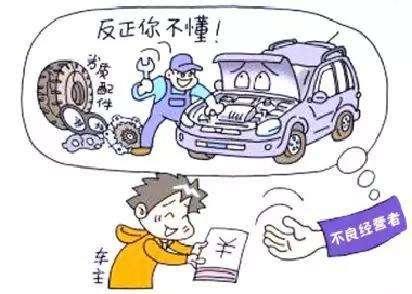事故车维修费用鉴定