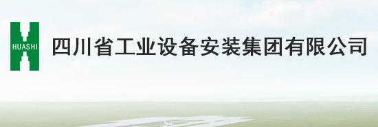 对四川省工业设备安装集团有限公司的车辆进行鉴定